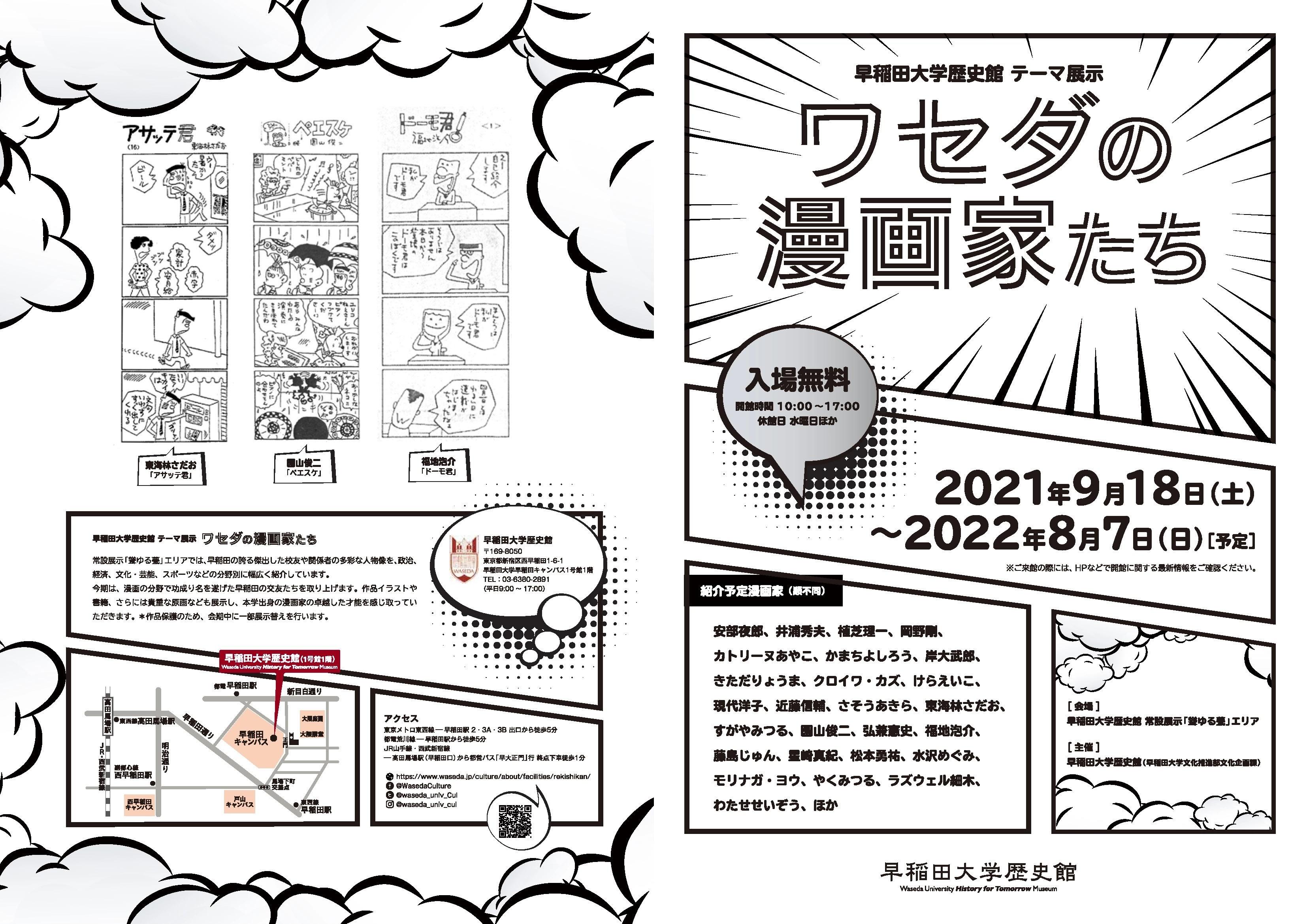 早稲田大学歴史館 テーマ展示「ワセダの漫画家たち」