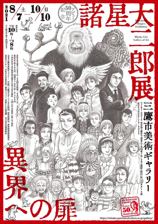 デビュー50周年記念 諸星大二郎展 異界への扉 東京会場
