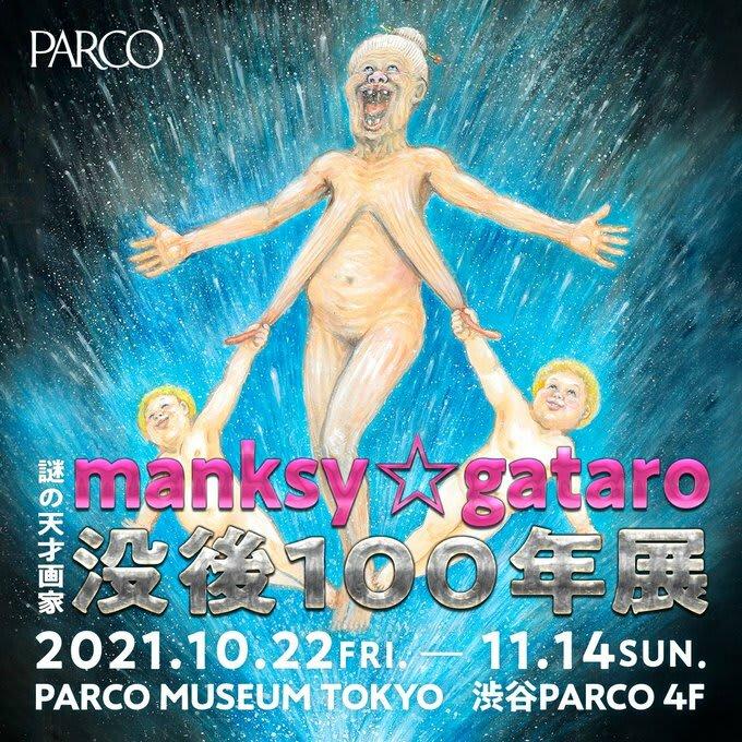 謎の天才画家manksy ☆ gataro 没後100年展
