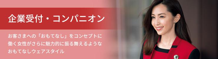 利用シーン:企業受付・コンパニオン