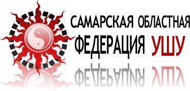 Самарская Областная Федерация Ушу