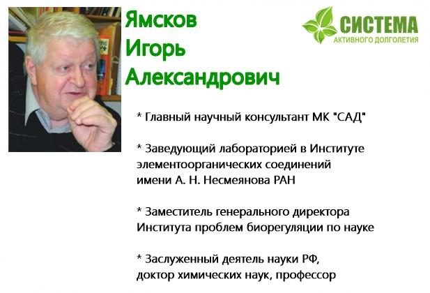 YAmskov-Igor-Aleksandrovich-min