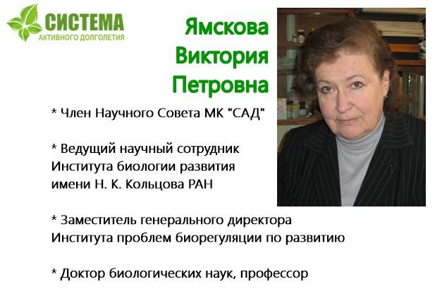 YAmskova-Viktoriya-Petrovna-min