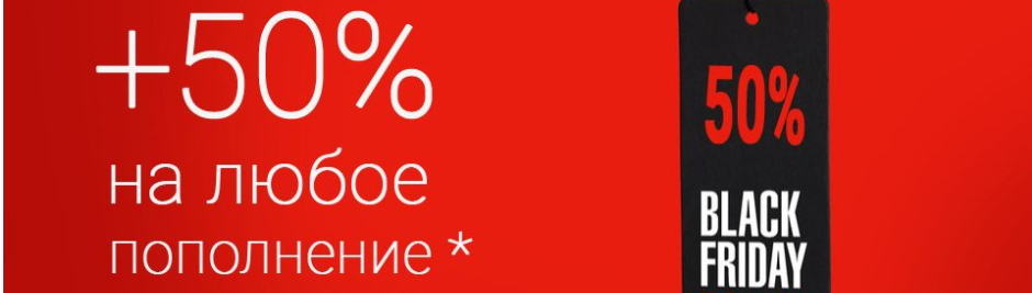 Black Friday (In Russian) – Forex Club