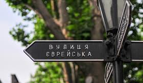 Celebrity Cruises Jewish Street Odessa Ukraine