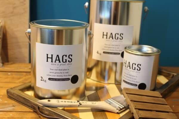 【HAGS オリジナル商品】チョークペイント