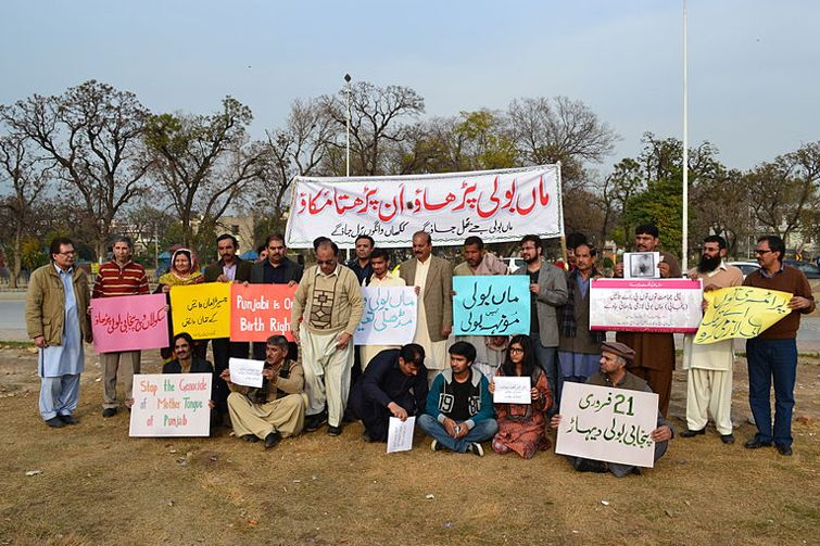 2015 Mother Tongue Day in Islamabad, with demonstrators demanding that Punjabi (the mother tongue of most Pakistanis) be made an official language of Pakistan