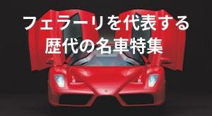 フェラーリを象徴する歴代の名車特集!