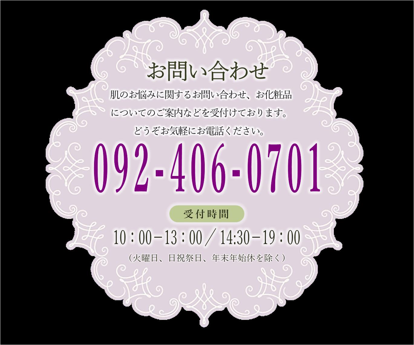 092-406-0701