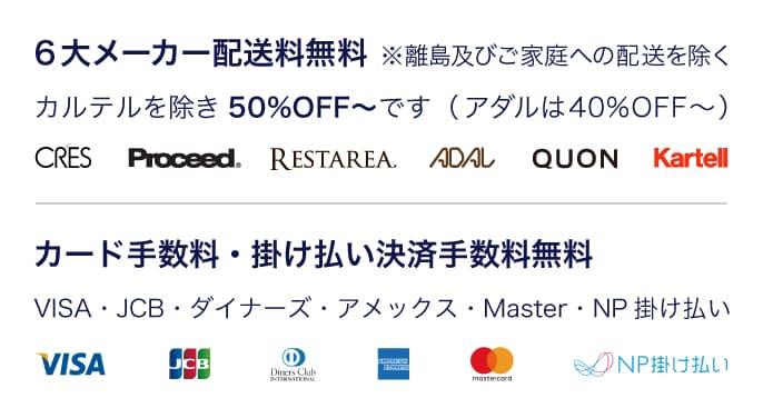 6大メーカー配送料無料 カード手数料無料