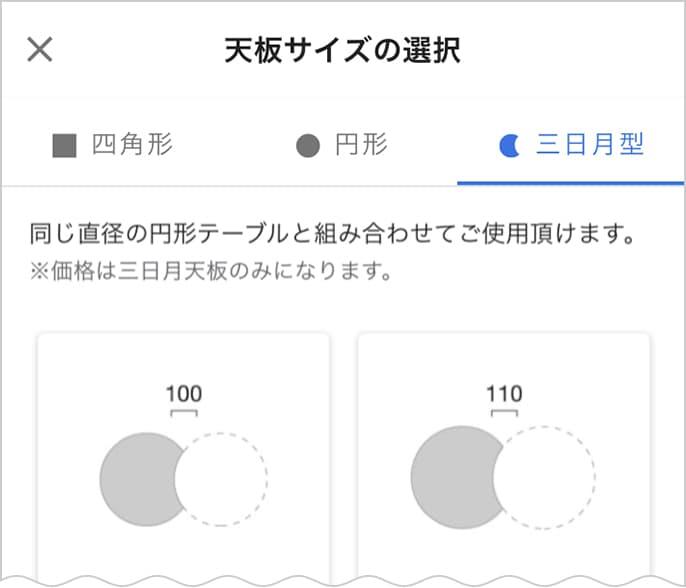 三日月型天板の選択画面