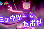 Pokemon Sword and Shield adds Mewtwo...