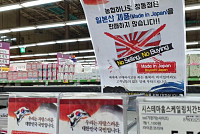 South Koreans boycotted Japanese beer...