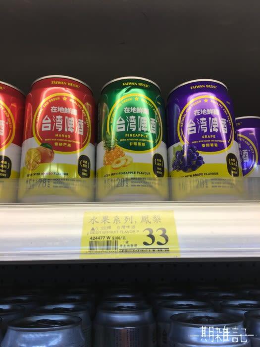 台灣啤酒-水果風味系列-
