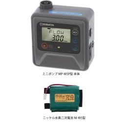 柴田科学 ミニポンプ MP-W5P 充電池セット