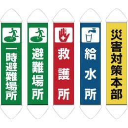 たれ幕 災害対策本部 401-009