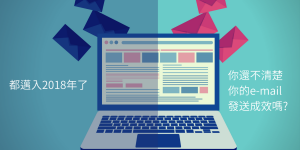 你還不清楚e-mail活動成效怎麼判讀嗎?