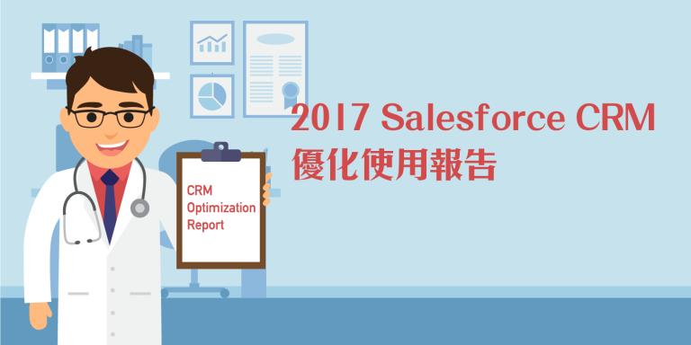 Salesforce CRM 優化使用報告