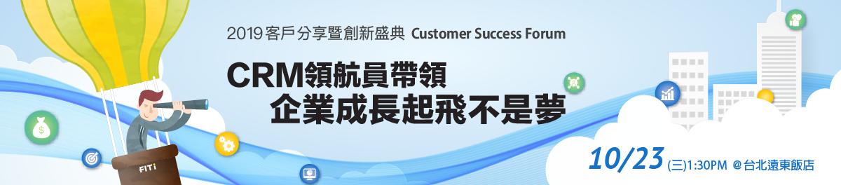 客戶分享暨創新盛典