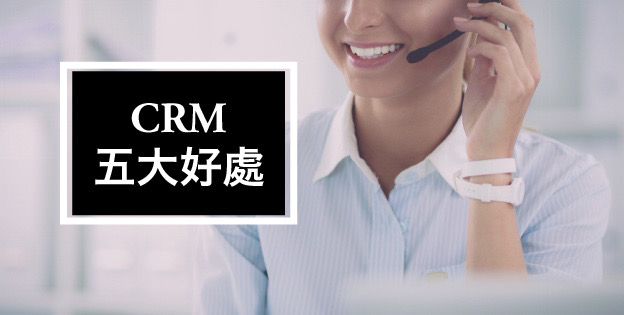 crm-five-benefits