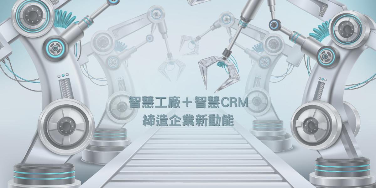 工業4.0-運用智慧工廠與智慧CRM締造企業新動能