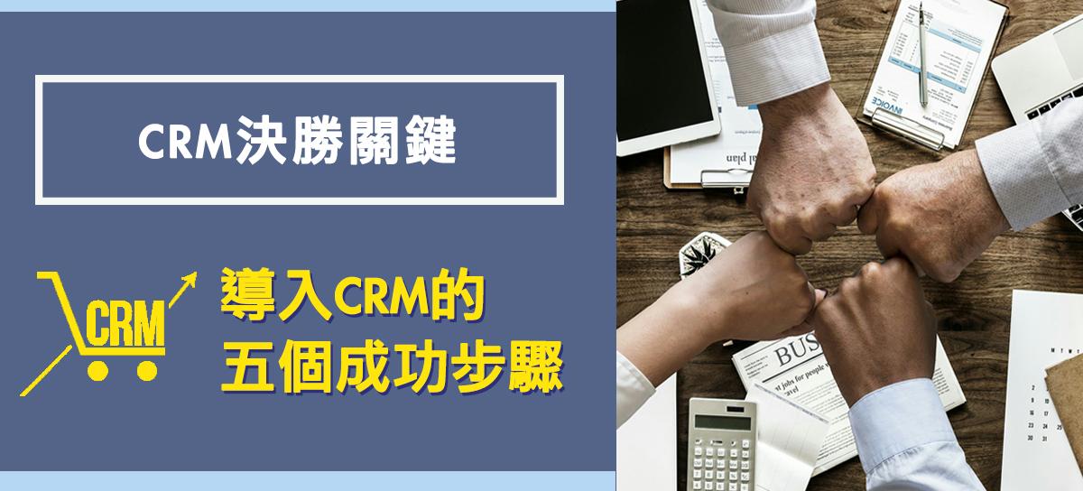 導入 CRM 的 5 個成功步驟