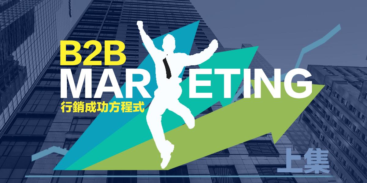 B2B行銷成功方程式,CRM掌握致勝關鍵(上)