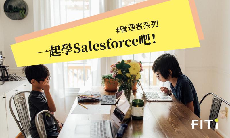 Salesforce教學: 管理者系列#04-製作Salesforce報告