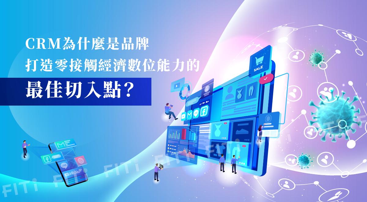 CRM為什麼是品牌打造零接觸經濟數位能力的最佳切入點?