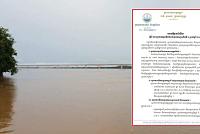 Ministry of Water Resources: El Niño...