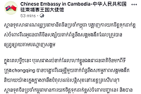 The Chinese embassy in Cambodia...