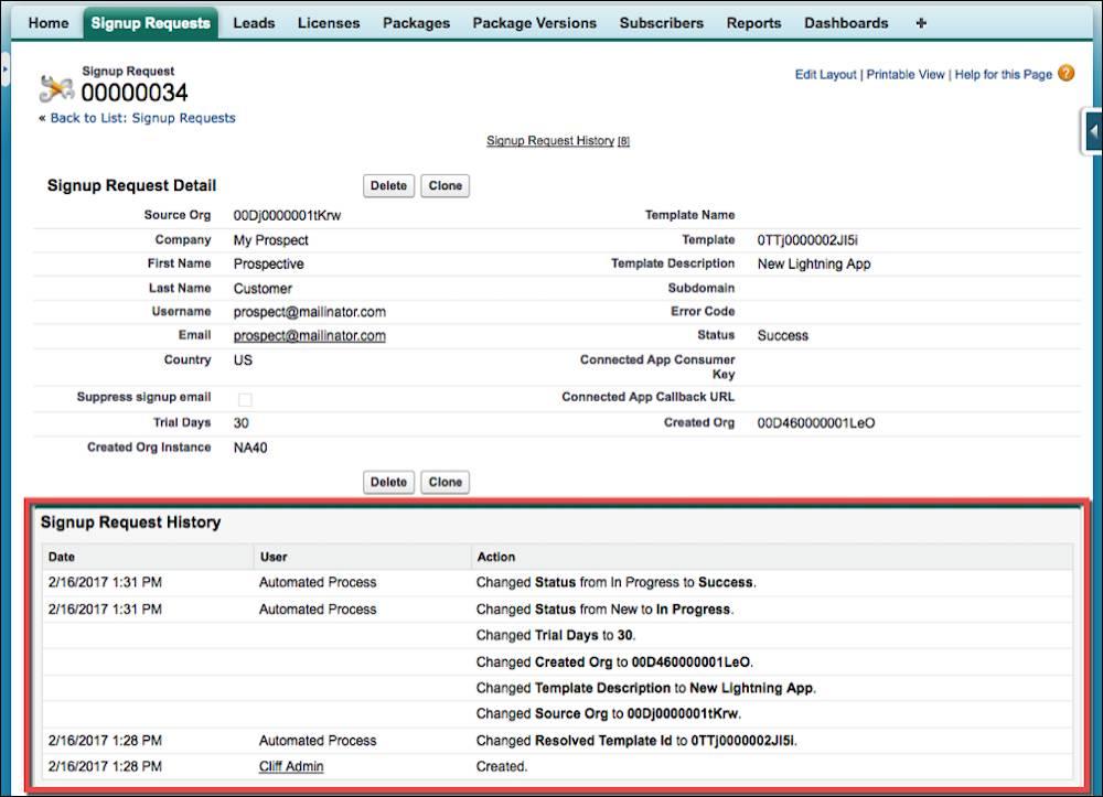 サインアップ要求オブジェクトと履歴