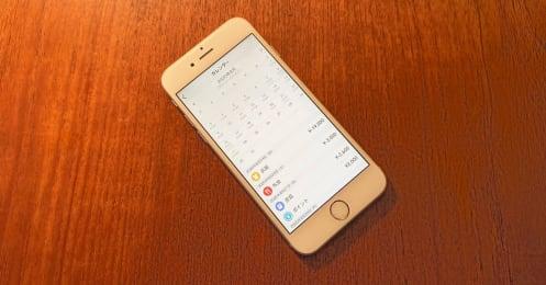 家計簿アプリ「マネーフォワード ME」カレンダー機能やレポートの活用術。残高不足にならないために