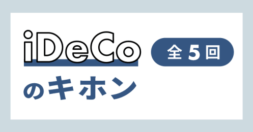 iDeCoのキホン(全5回)