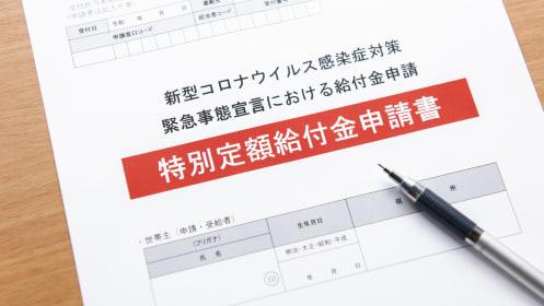 「特別定額給付金」10万円の申請の仕方を具体的に解説