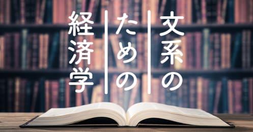 文系のための経済学
