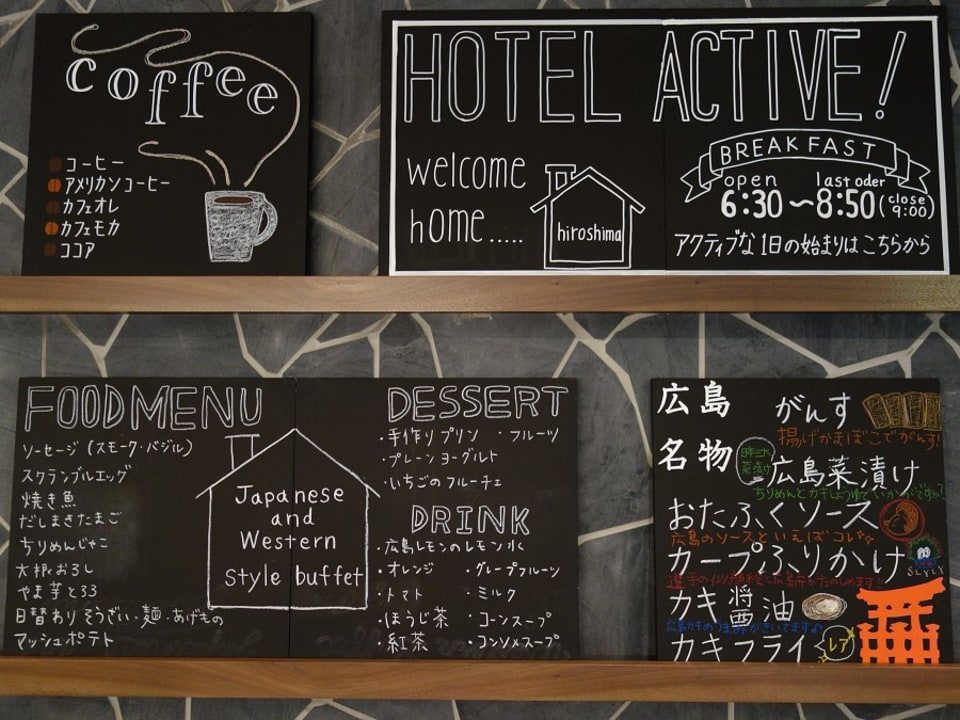 ホテルアクティブ!