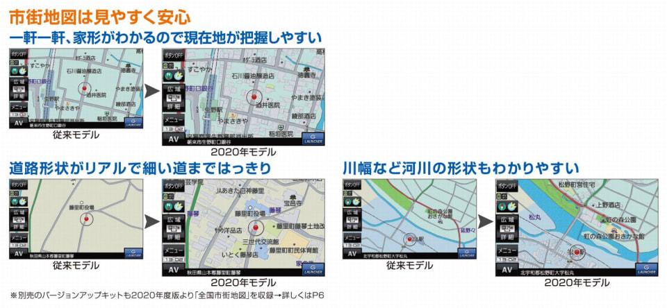 3 従来の地図と比較