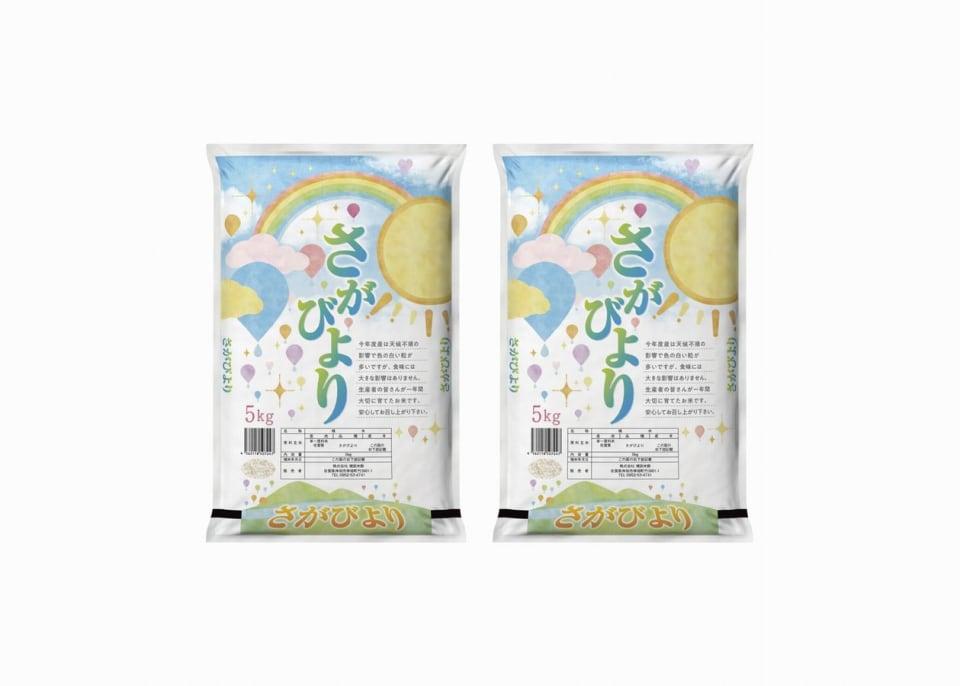 17_10年連続最高評価特A受賞米!令和2年産さがびより10kg