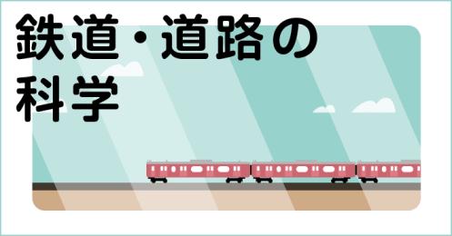 鉄道・道路の科学