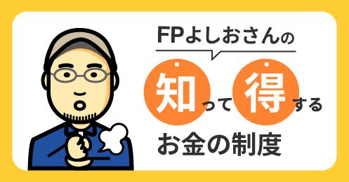 FPよしおさんの知って得するお金の制度