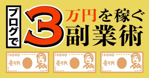 ブログで月3万円を稼ぐ副業術