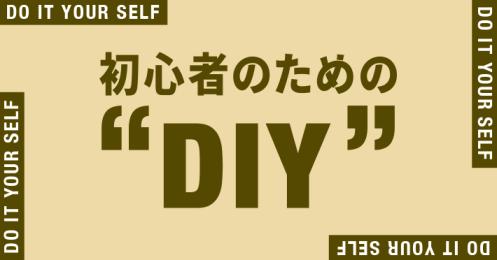 """初心者のための""""DIY"""""""