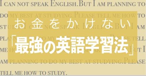 お金をかけない「最強の英語学習法」