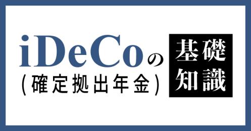 iDeCo(確定拠出年金)の基礎知識