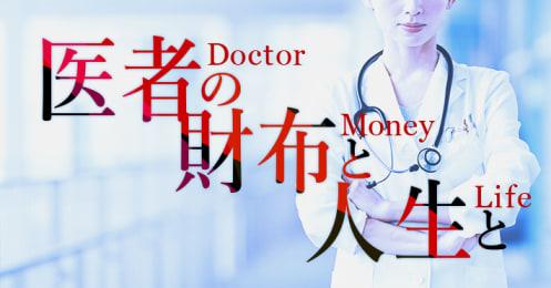 医者の財布と人生と