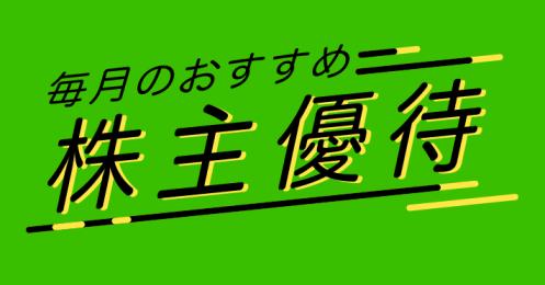毎月のおすすめ「株主優待」