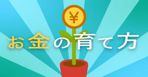 お金の育て方