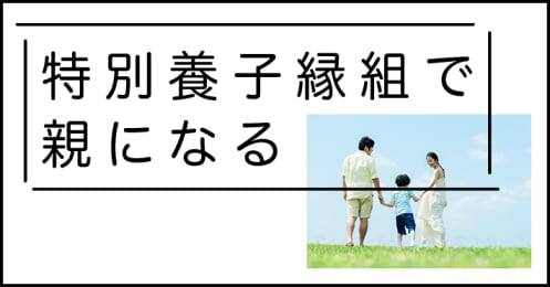 特別養子縁組で親になる