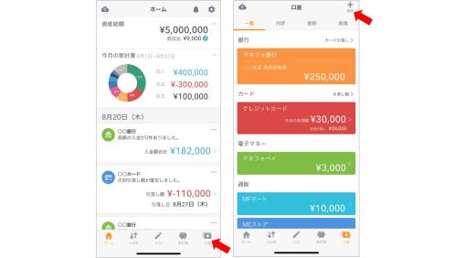 家計簿アプリ「マネーフォワード MEの使い方」【中級編】予算を設定して自分仕様の家計簿を完成!